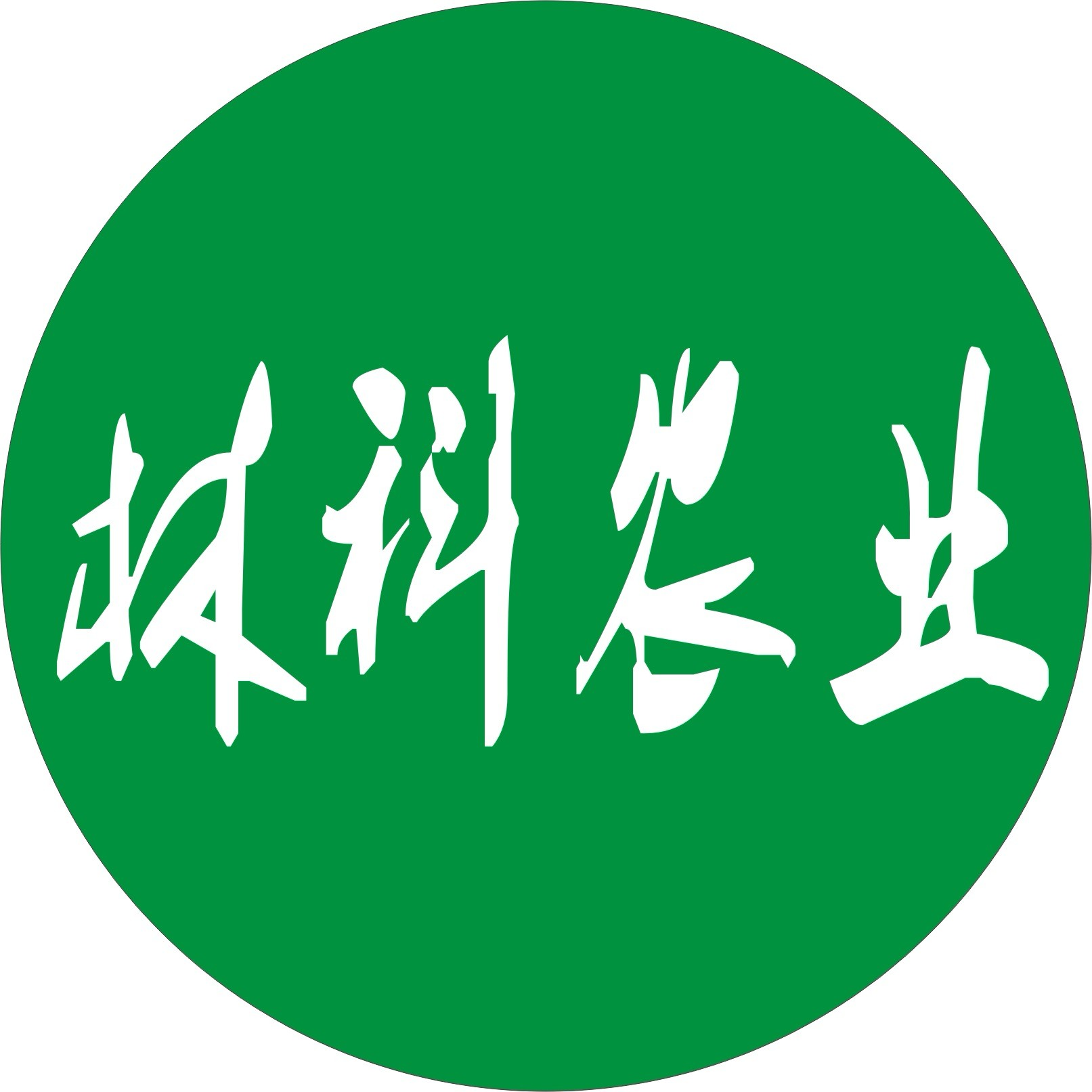 泸州林科农业